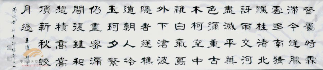 中国书法名家郑品一期权艺术收藏 中国书画服务中心 ...